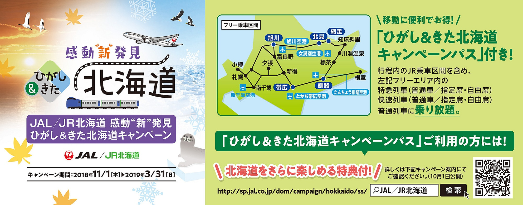 "JAL/JR北海道 感動""新""発見ひがし&きた北海道キャンペーン"