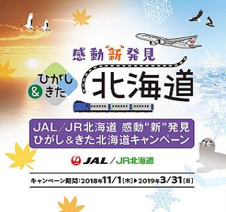 ひがし&きた北海道キャンペーン