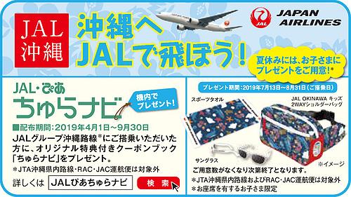 オリジナル 2019JAL×ぴあ ちゅらナビ」を機内でプレゼント!