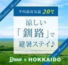 涼しい『釧路』で避暑生活♪釧路プリンスホテルに泊まる旅のイメージ