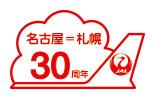 札幌・小樽をおトクに満喫スペシャル♪のイメージ