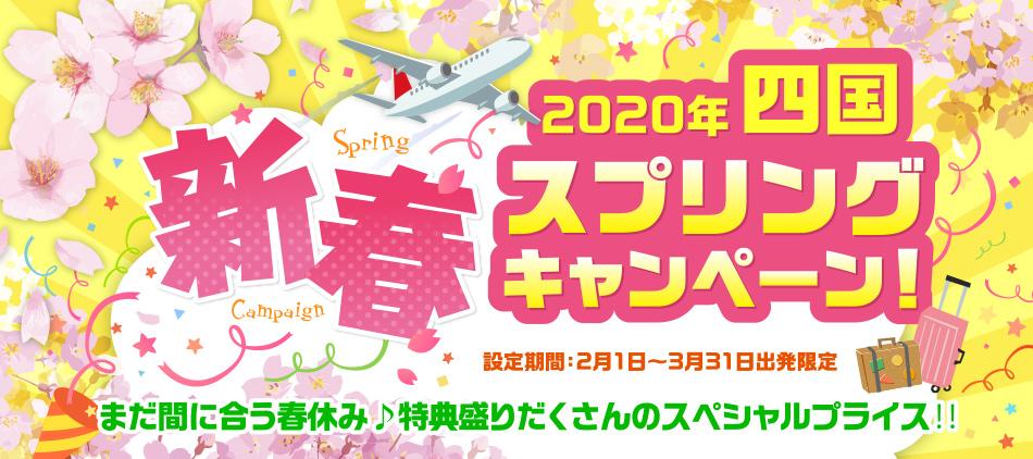 初夢 2020年 旅スペシャル