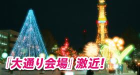 大通公園・札幌駅前エリア