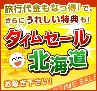 【タイムセール】☆受付期間限定☆カニ&ジンギスカン食べ放題♪のイメージ