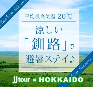 涼しい北海道の中でも1.2を争う涼しい街釧路!ロングステイで現実逃避★のイメージ