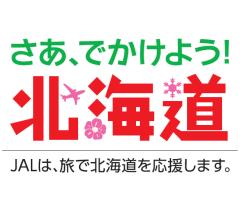北海道は元気です!JAL×北海道「旅応援」★全道周遊★