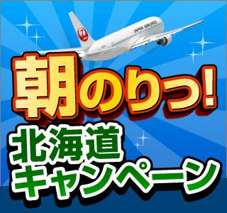 ◆朝のりっ 北海道キャンペーン!◆ 朝一出発限定プラン♪のイメージ