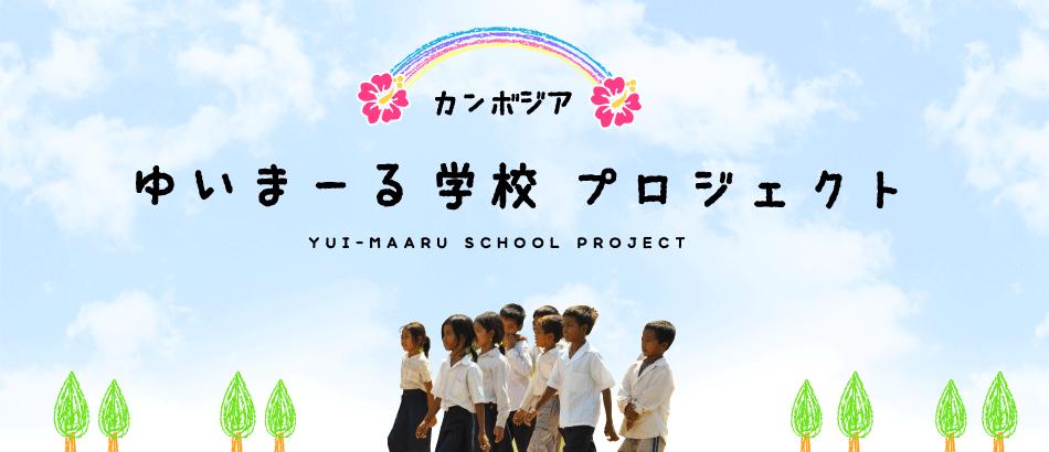 カンボジア ゆいまーる学校プロジェクト