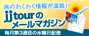 JJtourのメールマガジン