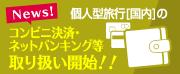 コンビニ決済・ネットバンキング等取り扱い開始!