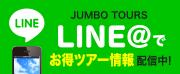 LINE@でお得ツアー情報配信中!
