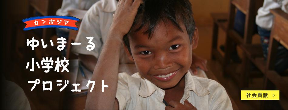 カンボジア ゆいまーる小学校プロジェクト