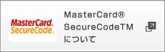 MasterCard® SecureCodeTMについて