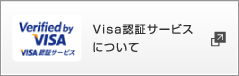 visa認証サービスについて