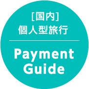 [国内]個人型旅行 PaymentGuide