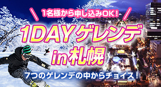 1DAYゲレンデin札幌