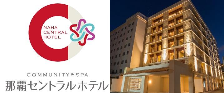 コミュニティ&スパ那覇セントラルホテルの外観イメージ
