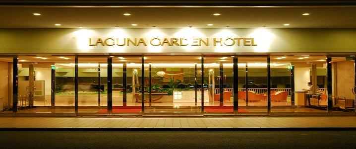 ラグナガーデンホテルの外観イメージ