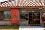 西表島ジャングルホテル パイヌマヤの施設3