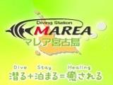 宮古島ファンダイビング【マリンロッジ・マレア宮古 リーフビレッジ宿泊】