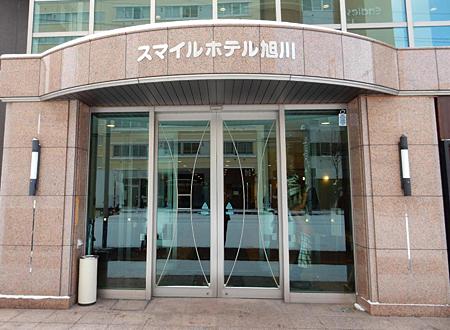 スマイルホテル旭川