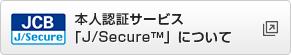 本人認証サービス「J/SecureTM」について