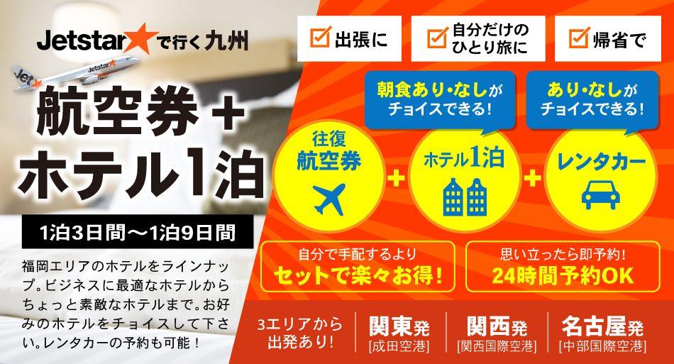 九州 航空券+ホテル1泊プラン