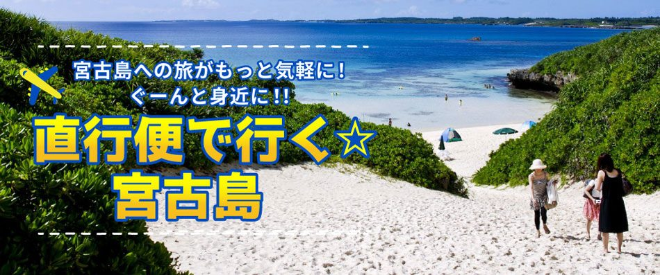 びゅーんとジェットスター直行便で行く☆宮古島