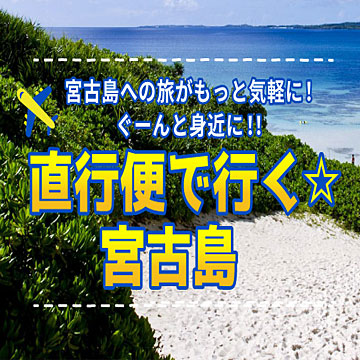 びゅーんと宮古島