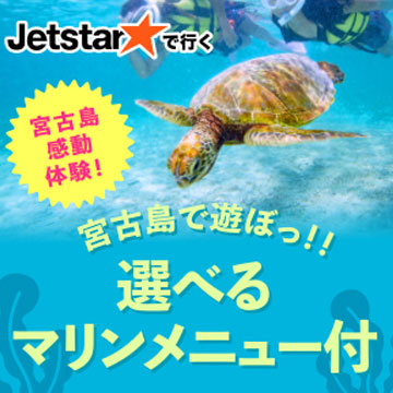 宮古島で遊ぼっ!