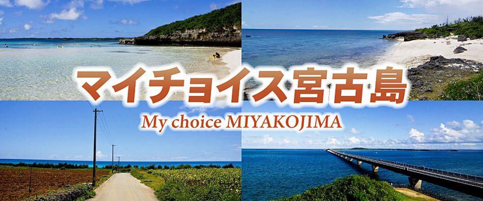 マイプラン宮古島
