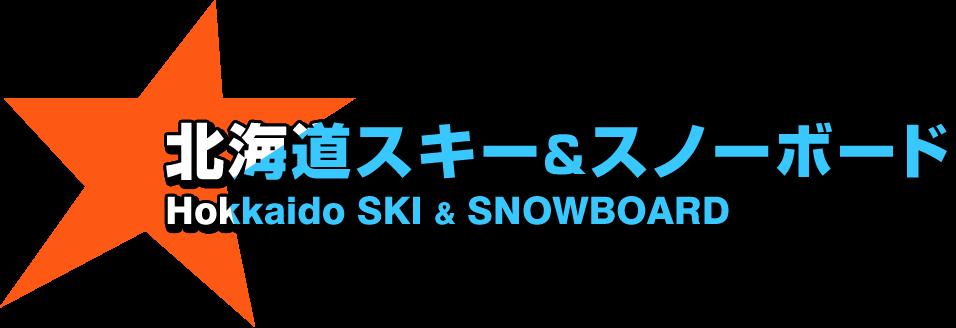 北海道スキー&スノーボード