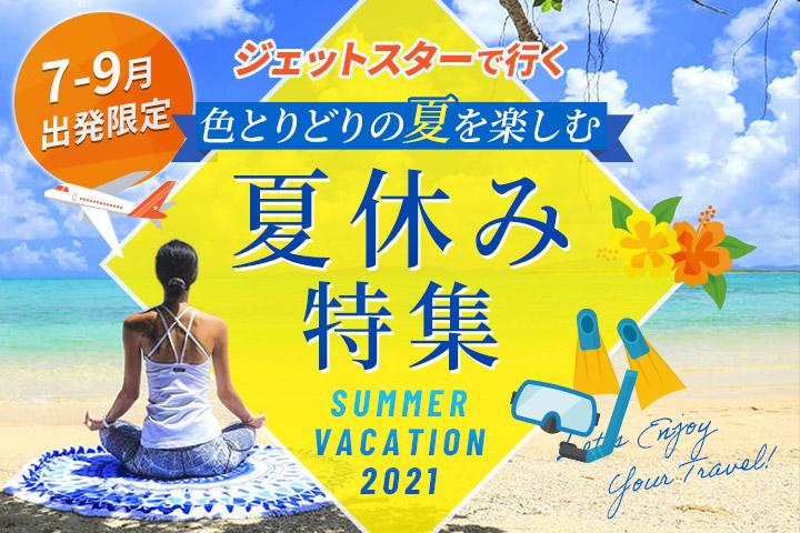 サマーセール・夏休み特集★沖縄のビーチで遊ぼっ!