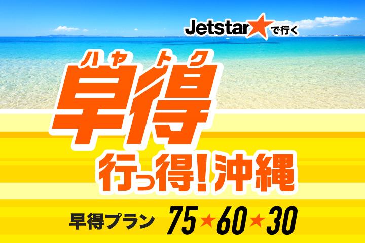 早得 行っ得!沖縄