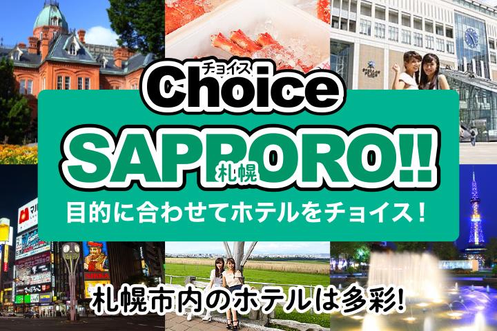 チョイス札幌