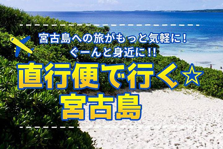 びゅーんと直行便で行く☆宮古島