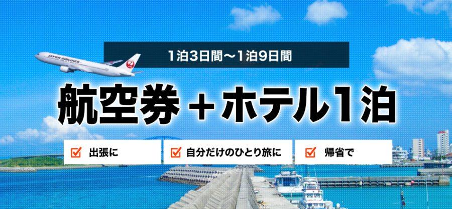 航空券+ホテル1泊