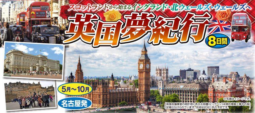 【名古屋発】5月〜10月 スコットランドからウェールズへ 英国夢紀行9日間