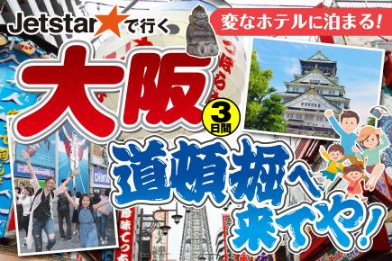 ジェットスターで行く! 大阪