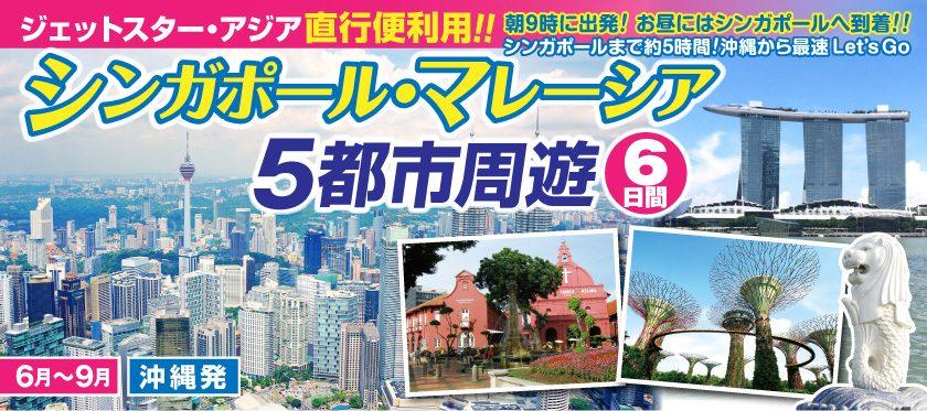 シンガポール・マレーシア5都市周遊6日間