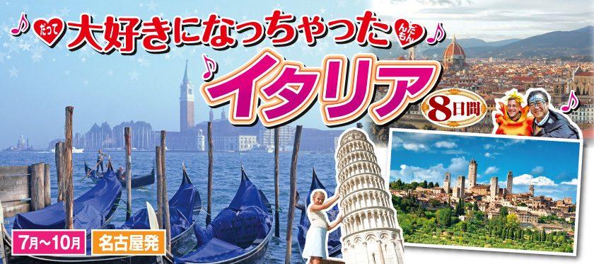 【名古屋発】6月〜10月 大好きになっちゃった! イタリア8日間