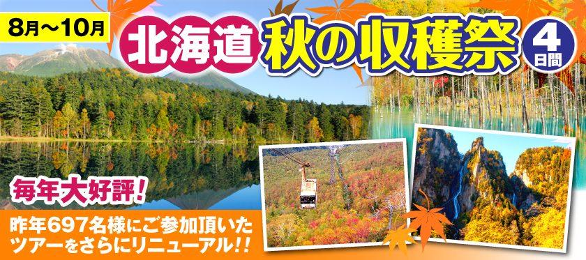 8月〜10月 新 北海道秋の収穫祭4日間