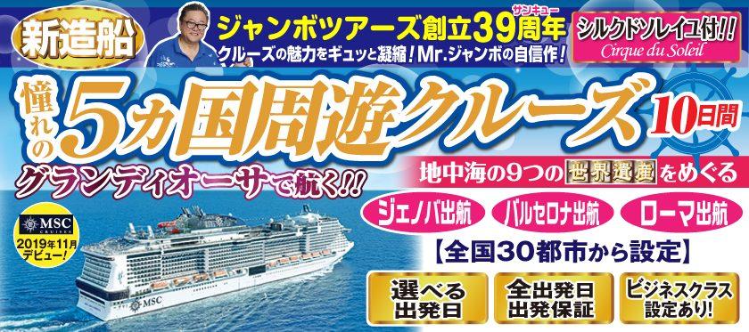 11月〜3月 MSCグランディオーサで航く!5ヶ国周遊