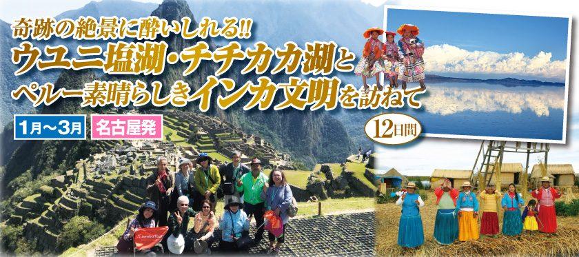 【名古屋発】12月〜2020年3月 奇跡の絶景に酔いしれる!! ウユニ塩湖・チチカカ湖とペルーの素晴らしきインカ文明を訪ねて12日間