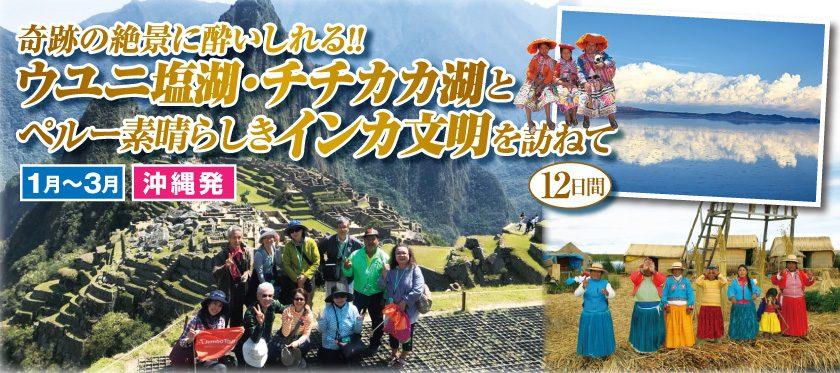 12月〜2020年3月 奇跡の絶景に酔いしれる!! ウユニ塩湖・チチカカ湖とペルーの素晴らしきインカ文明を訪ねて12日間