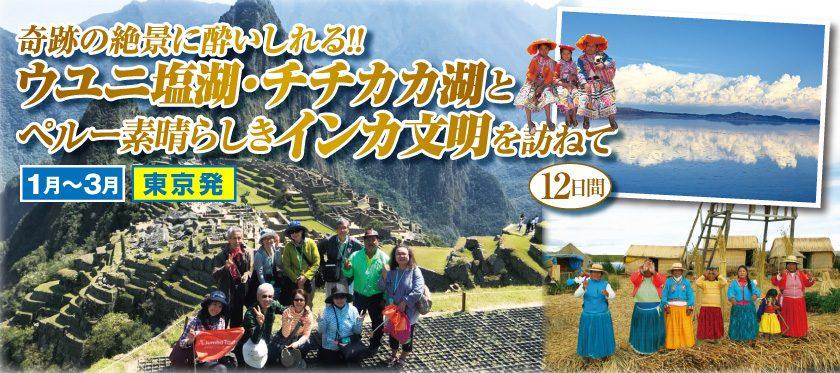 【東京発】12月〜2020年3月 奇跡の絶景に酔いしれる!! ウユニ塩湖・チチカカ湖とペルーの素晴らしきインカ文明を訪ねて12日間