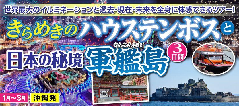 1月〜3月 きらめきのハウステンボスと日本の秘境 軍艦島3日間