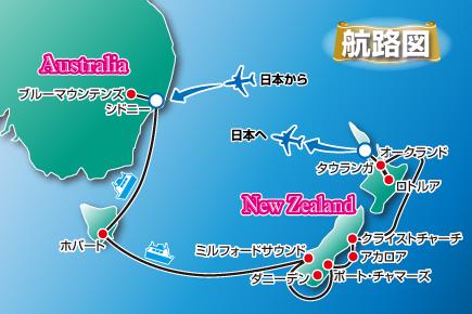 セレブリティ・ソルスティスで航く! オーストラリア&ニュージーランド美景クルーズ14日間