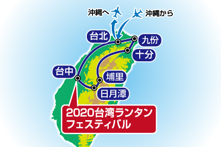 台湾ランタンフェスティバルと美しき台湾3日間 Map