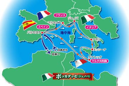 素晴らしきグランディオーサ地中海物語11日間 Map